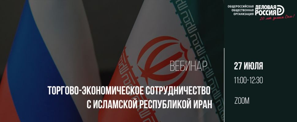 Вебинар по торгово-экономическому сотрудничеству с Ираном