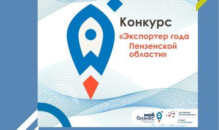 24 марта 2021 года состоится церемония награждения победителей конкурса «Экспортер года Пензенской области».